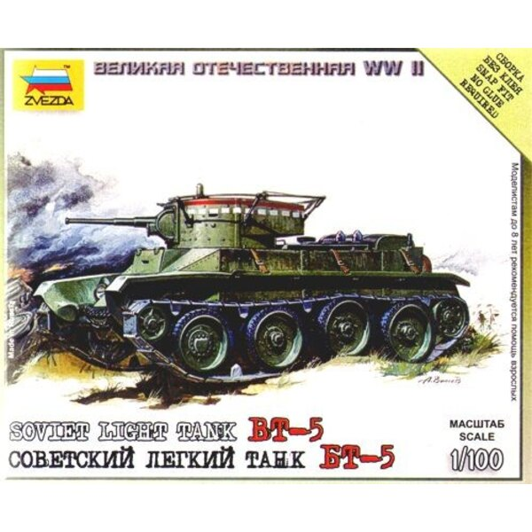 Char soviétique BT-5