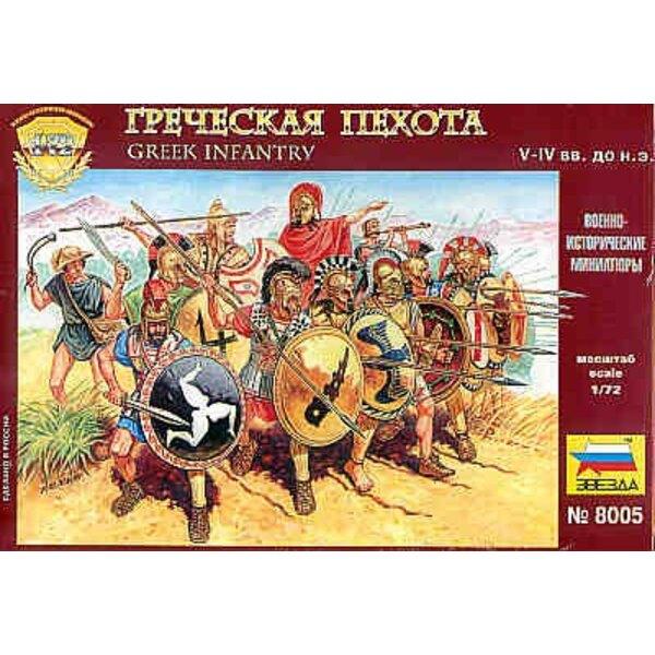 Infanterie grecque